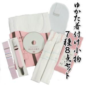 ゆかた着付小物7種8点セット 浴衣を着るのに必要な小物すべて付いたセット 着付け解説DVD付き フリーサイズ|doresukimono-kyoubi