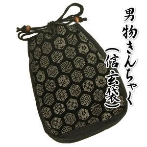 ゆかた巾着 男性用 紳士 信玄袋 黒 亀甲紋柄 ポリレーヨン素材 マチありタイプ|doresukimono-kyoubi