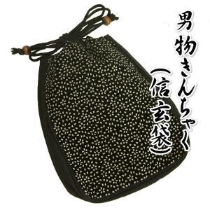 ゆかた巾着 男性用 紳士 信玄袋 黒 小桜柄 ポリレーヨン素材 マチありタイプ|doresukimono-kyoubi