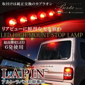 【適合情報】  車種:アルトラパン 型式:HE21S 年式:H14.1〜H15.12  ※純正LED...