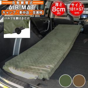 自動膨張 エアーマット マットレス ベッド クッション 簡易 キャンプ レジャー アウトドア用品 車...