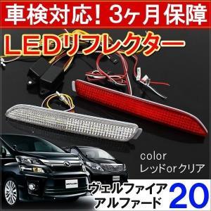 ヴェルファイア20系 アルファード20系 LED リフレクター マニュアル付き 【福袋】