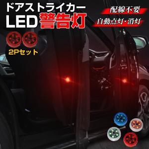 汎用 LED ドア ワーニングランプ ワーニングライト 警告灯 2個セット 追突防止 ドアストライカ...