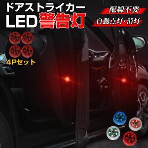 汎用 LED ドア ワーニングランプ ワーニングライト 警告灯 4個セット 追突防止 ドアストライカ...