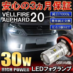 ヴェルファイア 20系 アルファード 20系 前期 後期 LED フォグランプ バルブ HB4 H11 30W パーツ