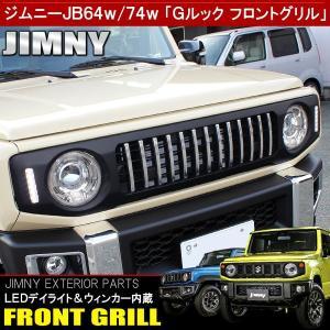 【適合情報】  車種:ジムニー 型式:JB64W 年式:H30.7〜  車種:ジムニーシエラ 型式:...