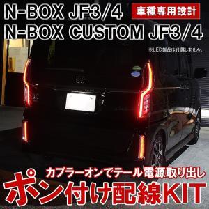 【商品名】  LEDリフレクター専用分岐配線 1個   【適合情報】  適合車種:N-BOX カスタ...