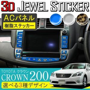 クラウン 200系 エアコンパネル ACパネル スイッチ 3D樹脂ステッカー インテリアパネル シー...