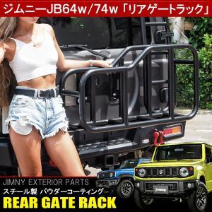 新型 ジムニー JB64W シエラ JB74W リアゲートラック キャリア バックドア リアラダー ...