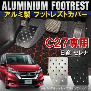 新型 セレナ C27 パーツ アクセサリ アルミ フットレスト ペダルカバー カラー選択 内装 カスタム