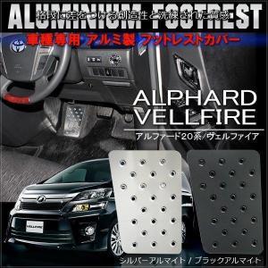 ヴェルファイア 20系 アルファード 20 前期 後期 フットレスト ペダルカバー シルバー ブラック  内装 パーツ 在庫処分 セール