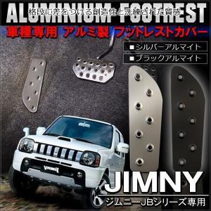 ジムニー JB23 アルミフットレスト ペダルカバー パーツ アクセサリー 選べる2色