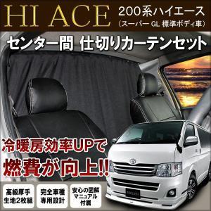 【適合情報】  適合車種:ハイエース 200系 S-GL 標準ボディ 適合型式:KDH2##/TRH...