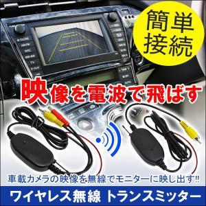 モニター バックカメラ ワイヤレス無線 トランスミッター 12V車専用|doresuup