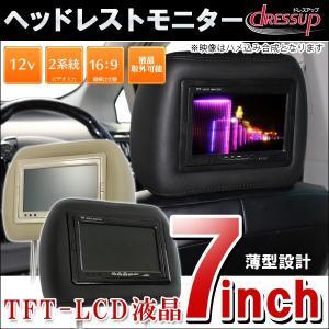 ヘッドレストモニター 12V 高画質 薄型 7インチ 埋め込み 左右2個セット 内装 パーツ 車 モニター 後部座席 ヘッド|doresuup