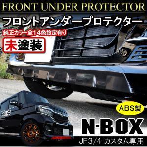 【適合情報】  車種:N-BOXカスタム Nボックス エヌボックス 型式:JF3/JF4 年式:H2...