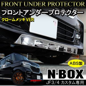 新型NBOXカスタム ドレスアップパーツ JF3 JF4 メッキ フロントアンダープロテクター カバ...