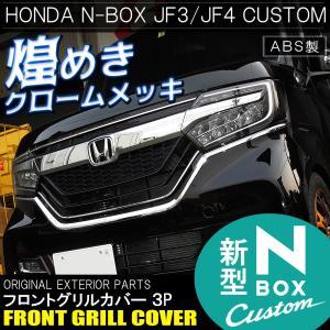 【適合情報】  適合車種:新型 N-BOX カスタム N BOX NBOX Nボックス 適合型式:J...