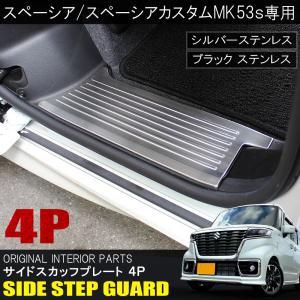 【適合情報】  車種:スペーシア 型式:MK53S 年式:H29.12〜 グレード:HYBRID G...