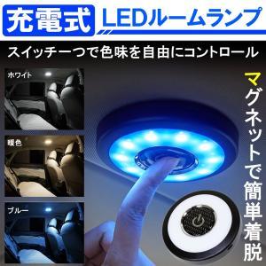 汎用 LED ルームランプ タッチライト 充電式 カラーチェンジ 間接照明 内装 マグネット 車中泊...
