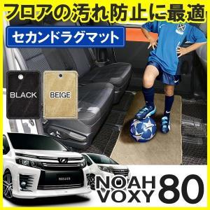 ノア ヴォクシー 80系 セカンドラグマット フロアマット カーマット 2列目 汚れ防止 内装 パーツ 車中泊|doresuup