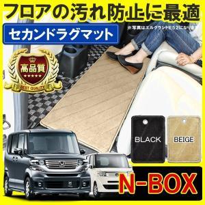 N-BOX JF1 JF2 セカンドラグマット フロアマット カーマット 2列目 内装 車中泊 内装...