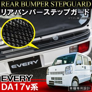 【適合情報】  適合車種:エブリィ 適合型式:DA17V 適合年式:H27.2〜   【カラー】  ...