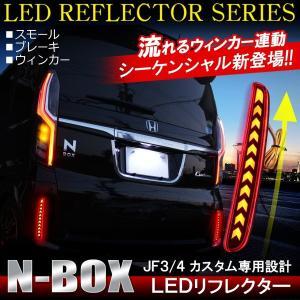 新型NBOXカスタム ドレスアップパーツ JF3 JF4 LED リフレクター 流れる シーケンシャ...