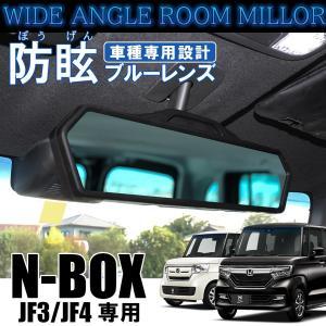 新型NBOXカスタム ドレスアップ パーツ JF3 JF4 バックミラー ルームミラー ワイド カバ...