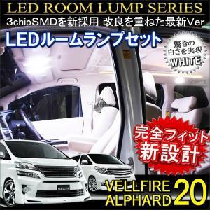 ヴェルファイア 20系 アルファード 20系 前期 後期 LED ルームランプ 208灯 3chip