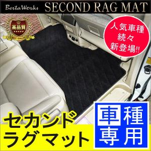 車種専用設計 セカンドラグマット 2列目 フロアマット カーマット 車中泊 ドライブ 内装 カスタム...