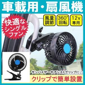 汎用 車載 扇風機 クリップ 12V シガー電源 小型 ミニ 風量調整可能 角度調整可能 安い 車用...