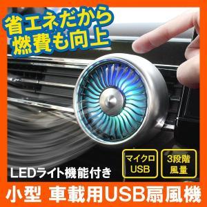 汎用 車載 扇風機 クリップ 12V LED搭載 マイクロUSB 小型 ミニ 安い 車用 車中泊 ア...