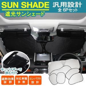 汎用 プライバシー サンシェード 6P フロント リヤ 1台分フルセット 車 窓 カーテン 遮光 日...