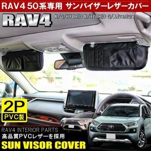 新型 RAV4 カスタム 50系 サンバイザーカバー 2P PVCレザー ブラック 車 収納 サンシ...