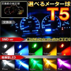 T5 T6 LED メーター球 パネル球 シガー...の商品画像
