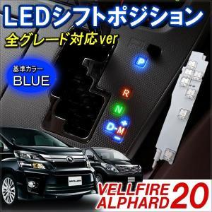 ヴェルファイア アルファード 20系 LED シフトポジション ブルー 内装 パーツ ルームランプ