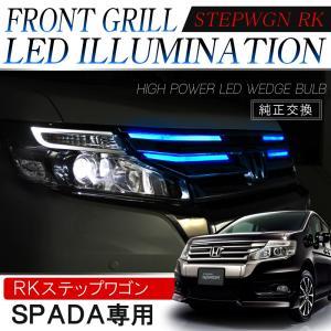 ステップワゴン RK スパーダ専用 LED グリルイルミネーション T10 T16 純正交換 デイライト|doresuup