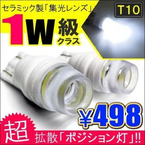 T10 T16 ポジションランプ LED 180度照射 セラミック仕様 2個セット ヴェルファイア アルファード 20系 セレナ デリカ D5 プリウス 30系 α エルグランド|doresuup