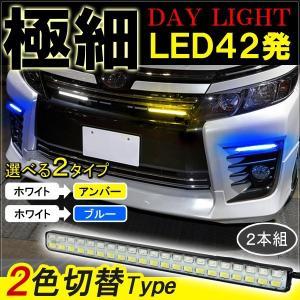 LED デイライト 汎用 42灯 極細 2色発光 面発光 フットライト ウィンカー ポジション カスタム パーツ|doresuup