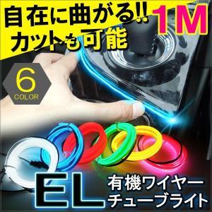 有機 EL ワイヤー ネオンチューブ テープライト 1M 汎用 12V 間接 ルームランプ イルミネーション パーツ 内装 外装 ドレスアップ アクセサリー|doresuup