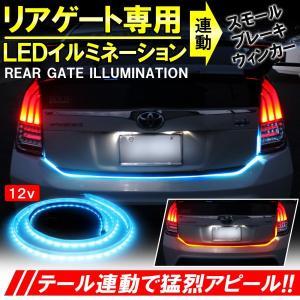 リアゲート リアバンパー LED テープライト イルミネーシ...