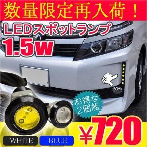 LED デイライト スポットライト ルームランプ カーテシ ボルト型 1.5W 防水 2個セット 外装 内装 パーツ|doresuup