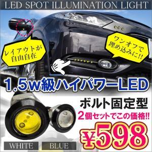 ヴェゼル VEZEL LED スポットライト デイライト 防水 パーツ 1.5W ボルト型