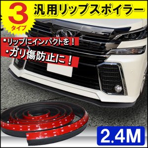【参考車種】  ・ヴェルファイア/アルファード 20/30系 ・ウィッシュ 20系 ・エスクァイア ...