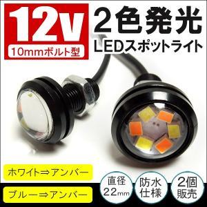 LED デイライト スポットライト 防水 ウィンカー連動 2...