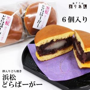 【びっくり!あんこたっぷり】餅入りどら焼き「浜松どらばーがー」 6個入