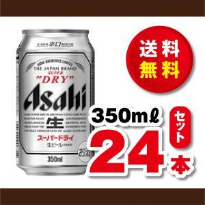 送料無料!!ビール アサヒ スーパードライ350ml 24本/24缶/ケース beer 配送エリアに...