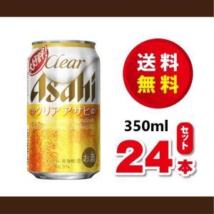 送料無料!クリアアサヒ350ml 1箱  24本/24缶/ケース 新ジャンル 第3のビール|dorinkuya2