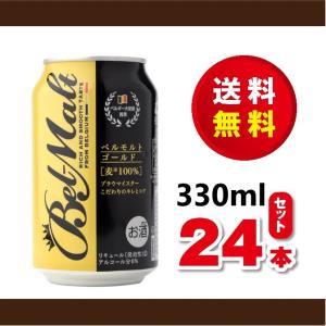 送料無料!ベルモルト・ゴールド 330ml 24缶/24本入/ケース 新ジャンル 第3のビール|dorinkuya2